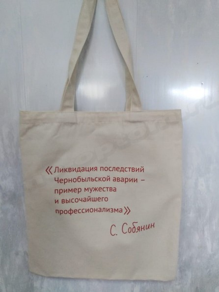 сумка с логотипом из бязи 30х35